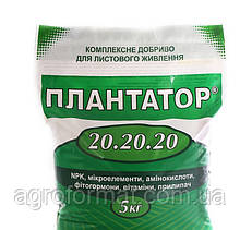 Плантатор 20.20.20 5КГ