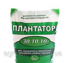 Плантатор 30.10.10  5кг