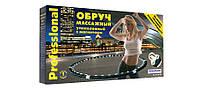 Массажный обруч с магнитами «Massaging Hoop Exerciser»!Акция