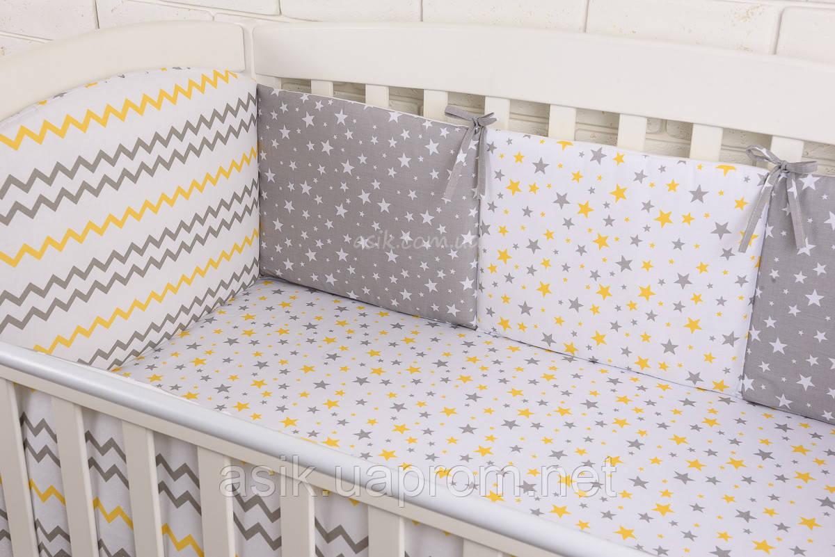 """Бортики в кроватку """"Зигзаги и звёзды"""" в серо-жёлтом цвете."""