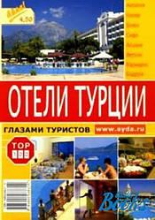 Отели Турции глазами туристов