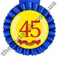 Медаль Юбилей 45 лет