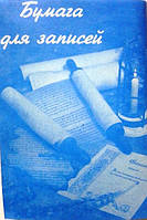 Бумага для записи офсетная А6 формата 100 листов