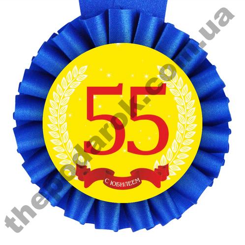 Медаль Юбилей 55 лет