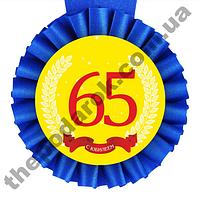 Медаль Юбилей 65 лет
