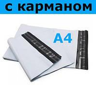 Курьер-пакеты (с карманом). Формат А4 (24х32 см)