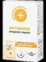 Домашний Доктор Жидкое интимное мыло  «Нежный уход» 200 ml.