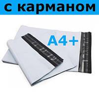 Курьер-пакеты (с карманом). Формат А4+ (25х36 см)