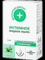 Домашний Доктор Жидкое интимное мыло «Освежающее» 200ml.