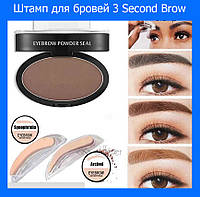 Штамп для бровей 3 Second Brow!Опт
