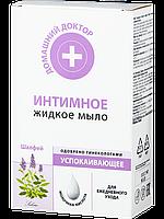 Домашний Доктор Жидкое интимное мыло «Успокаивающее» 200ml.