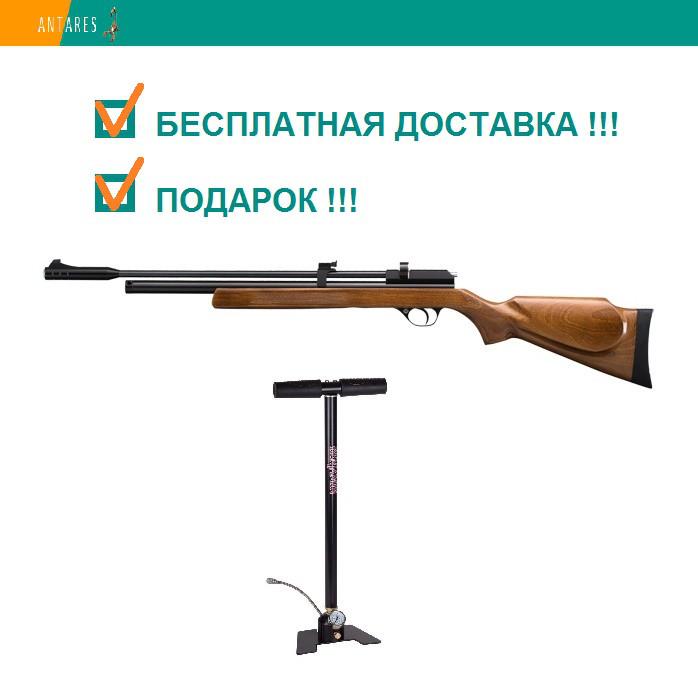 Пневматическая винтовка SPA ARTEMIS PR900W дерево предварительная накачка PCP 274 м/с с насосом