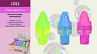 Мыльные пузыри 1051 мороженое, 3 цвета, в боксе 9*24, 5*16см