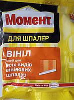 Клей для обоев Момент для виниловых обоев (95 гр), в мягкой пачке