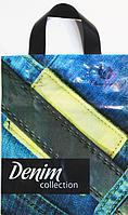 "Пакет поліетиленовий Петля ""Denim Collction"" 23 х30 см / уп-25шт"