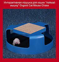 """Интерактивная игрушка для кошек """"поймай мышку"""" Oxgord Cat Mouse Chase!Опт"""