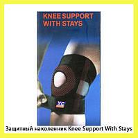 Защитный наколенник Knee Support With Stays!Акция