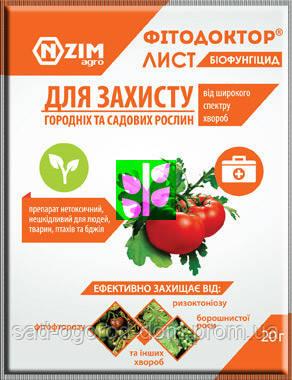 Фитодоктор лист биофунгицид 20г