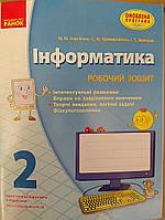 Інформатика 2 клас. Робочий зошит.