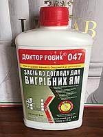 Биопрепарат для выгребных ям Доктор робик 47 800мл