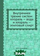Н.С. Курнаков Внутреннее трение систем: хлораль   вода и хлораль   этиловый спирт