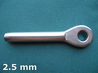 Нержавеющий наконечник с обухом для троса 2,5 мм