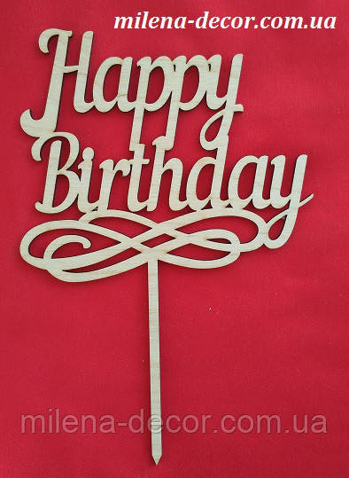 Топпер Happy Birthday (фанера 4мм)