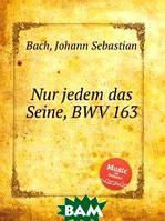Бах Иоганн Себастьян Се   каждому своё!, BWV 163
