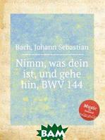 Бах Иоганн Себастьян Возьми своё и пойди, BWV 144