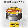 Пули Шершень DS-0.40 g, 600 шт