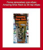 Полка органайзер для обуви Amazing Shoe Rack на 30 пар обуви