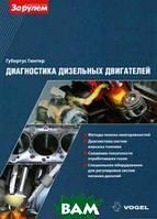Гюнтер Губертус Диагностика дизельных двигателей