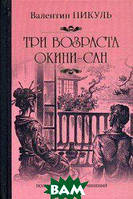 Пикуль Валентин Саввич Три возраста Окини-сан