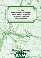 Томас Ахелис Этика. перевод с третьего немецкого издания, с примечаниями переводчика