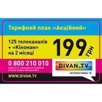 """Стартовый пакет Divan.tv DivanTV """"Акционный"""""""