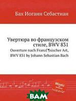 Бах Иоганн Себастьян Увертюра во французском стиле, BWV 831