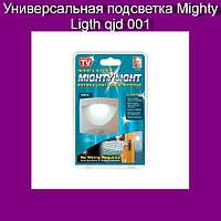 Универсальная подсветка Mighty Ligth qjd 001!Опт
