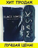 BLACK MASK — ЧЁРНАЯ МАСКА ОТ ПРЫЩЕЙ, УГРЕЙ, ЧЕРНЫХ ТОЧЕК