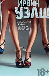 """Ирвин Уэлш """"Сексуальная жизнь сиамских близнецов"""" (мягкая обложка)"""