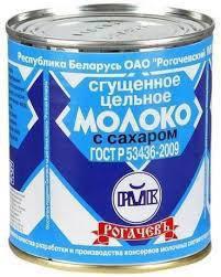 Згущене молоко Рогачов (Ж/Б) 380г Білорусь, фото 2