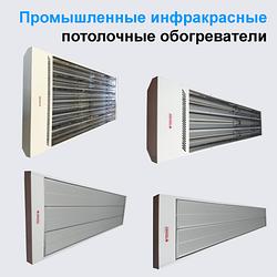 Промышленные инфракрасные обогреватели потолочные для производственных помещений