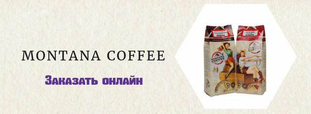 montana coffee заказать онлайн ссылка