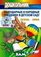 Лапшина Г.А. Календарные и народные праздники в детском саду. Осень-зима. Выпуск 1