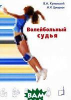 В. А. Кунянский, М. И. Цукерман Волейбольный судья. Учебное пособие