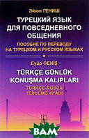 Эйюп Гениш Турецкий язык для повседневного общения. Пособие по переводу на турецком и русском языках