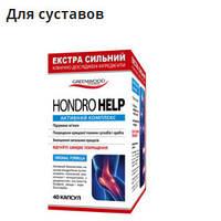 Хондро Хелп-для суставов
