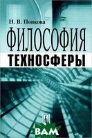Н. В. Попкова Философия техносферы
