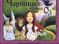 Чарівник країни Оз. Казка з музичним супроводом, фото 1