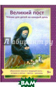Коршунова Татьяна Владимировна Великий пост. Чтение для детей на каждый день