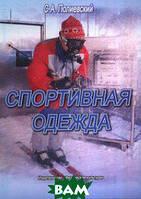 Полиевский С.А. Спортивная одежда